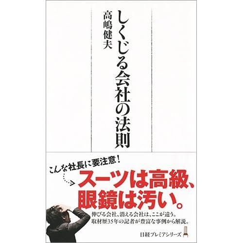しくじる会社の法則 (日経プレミアシリーズ)