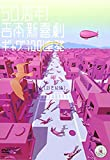 50周年!吉本新喜劇ギャグ100連発[DVD]
