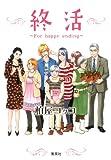 終活 〜For happy ending〜