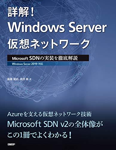 詳解! Windows Server仮想ネットワーク