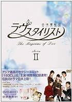 ラヴ・スタイリスト 愛情魔髪師 DVD-BOXII