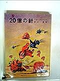 20億の針 (1965年) (創元推理文庫)