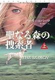 聖なる森の捜索者 (上) (扶桑社ロマンス)