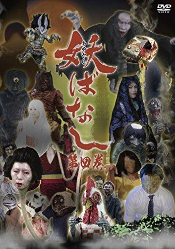 妖ばなし 第4巻[DVD]