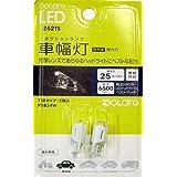 POLARG (ポラーグ) LED 車幅灯 [ P2834W ] 25ルーメン (6500K) 2個入り P2834W