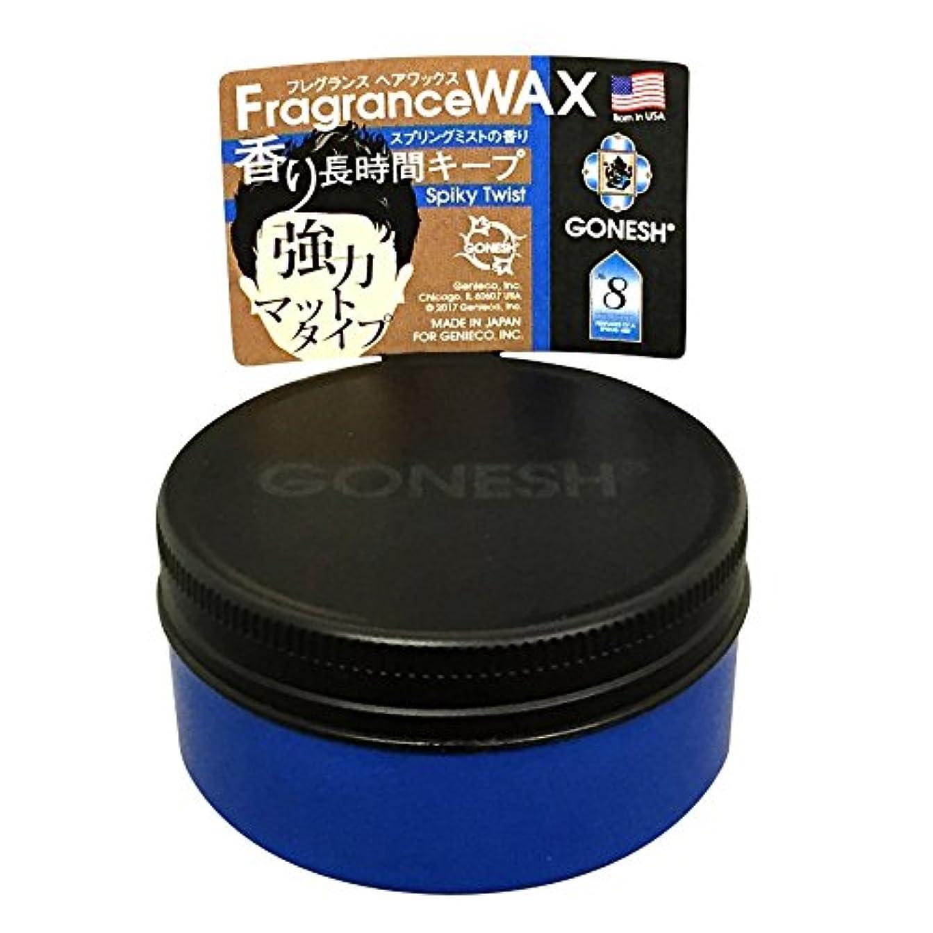 気を散らすクール患者GONESH フレグランスヘアワックス(スタイリング剤) NO.8 強力マットタイプ 60g