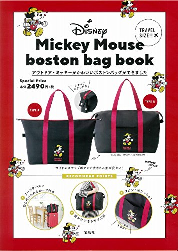 Disney Mickey Mouse boston bag book (バラエティ)