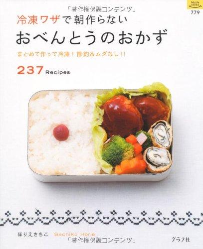 冷凍ワザで朝作らないおべんとうのおかず (マイライフシリーズ)の詳細を見る