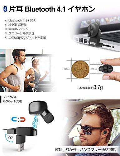 Ewin bluetooth イヤホン ブルートゥース ヘッドセット片耳 超小型 超軽量Bluetooth 4.1 高音質 ハンズフリー 通話 収納ケース付 二つマグネットUSB充電器 (日本語説明書&一年保証付き)