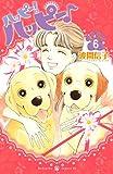 ハッピー!ハッピー♪(6) (BE・LOVEコミックス)