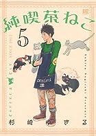 純喫茶ねこ 第05巻
