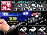 フォグリレー 4灯→2灯 切替えスイッチ付きハーネス 車検対応可能!スモール連動でON/OFF点灯! 手元のスイッチでお好みの点灯が自在に!