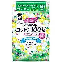 大王製紙 ナチュラ さら肌さらり 吸水ナプキン 中量用 20枚(50cc)【3個セット】