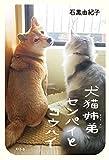 犬猫姉弟センパイとコウハイ センコウシリーズ (幻冬舎単行本)