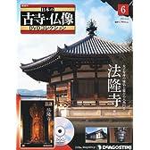 日本の古寺仏像DVDコレクション 6号 (法隆寺-東院) [分冊百科] (DVD付)