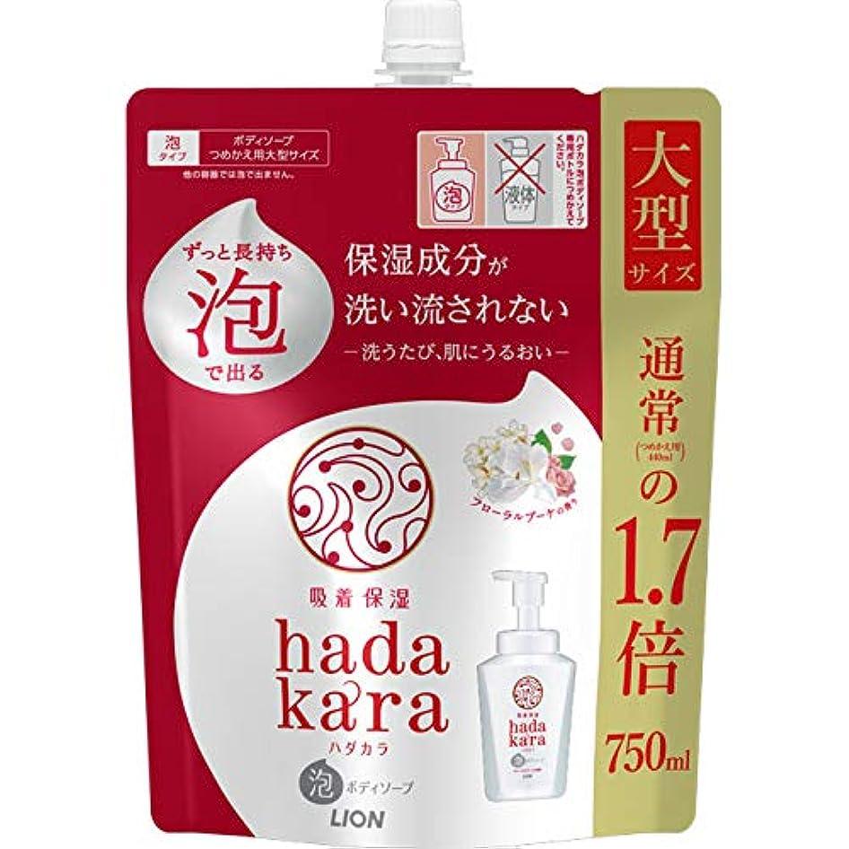 食事を調理する今後モードリンライオン hadakara泡 フローラルブーケ 詰替用大型 750ml