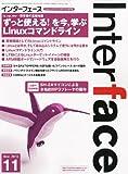Interface (インターフェース) 2010年 11月号 [雑誌]