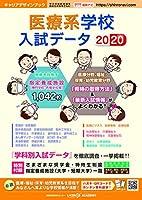 医療系学校 入試データ 2020