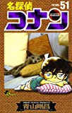 名探偵コナン(51) (少年サンデーコミックス)