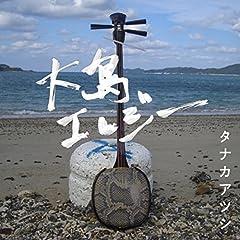 タナカアツシ「夜を越えて」のジャケット画像