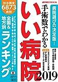 手術数でわかるいい病院 2019 (週刊朝日ムック)