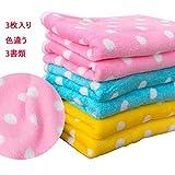 Lovely baby ペット 犬猫 水玉 可愛い 毛布(3色セット)四季用ブランケット 防寒 吸水タオル 3色違い サイズ70㎝*50㎝