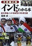 不思議の国インドがわかる本 インドに進出するビジネスマンの必読書