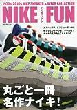 NIKE シューズ NIKE FUN(ナイキファン) (NEKO MOOK)