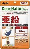 ディアナチュラスタイル亜鉛 60粒 (60日分)