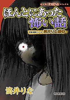 [筒井 りな]のほんとにあった怖い話 読者体験シリーズ 筒井りな編(1) (HONKOWAコミックス)