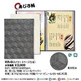 あじろ柄ピン留メニューブック(A4 4ページ仕様 増減可)【WA-6】 (黒)