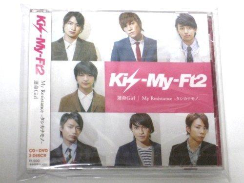 【運命Girl/Kis-My-Ft2】こんな風に出会いたい!歌詞にドキドキ♪パート分けにも注目!!の画像