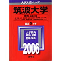 筑波大学(理系-前期日程) (2006年版 大学入試シリーズ)