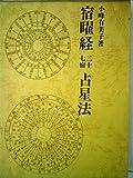 宿曜経二十七宿占星法 (1982年)