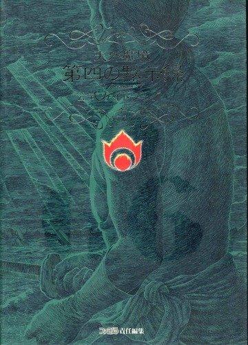 天外魔境 第四の黙示録公式ガイドブック