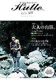 Hutte (ヒュッテ) vol.12 2014 (別冊 山と溪谷)