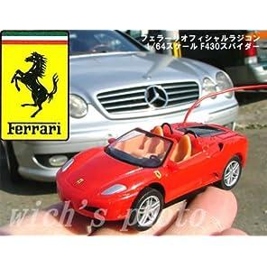 フェラーリ公認ラジコンF430スパイダー1/64スケール