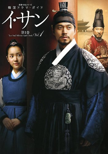 イ・サン 第1巻―韓国ドラマ・ガイド (教養・文化シリーズ)