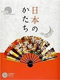 日本のかたち (コロナ・ブックス)