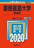 慶應義塾大学(医学部) (2020年版大学入試シリーズ) 画像