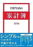 予算生活の家計簿 2019年版 婦人之友社