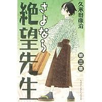さよなら絶望先生(3) (週刊少年マガジンコミックス)