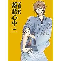 「昭和元禄落語心中」初回限定版 全7巻