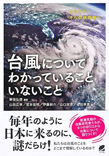 台風についてわかっていることいないこと
