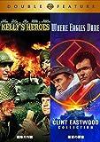 イーストパック 戦略大作戦/荒鷲の要塞 DVD (初回限定生産/お得な2作品パック)