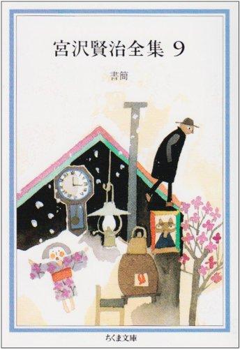 宮沢賢治全集〈9〉書簡 (ちくま文庫)の詳細を見る