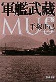 軍艦武藏〈上〉 (新潮文庫)