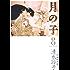 月の子 MOON CHILD 8 (白泉社文庫)