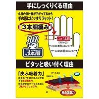 吸ちゃん 黒 Lサイズ 5双パック (すべり止め付軍手手袋)