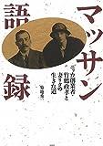 マッサン語録 ~ニッカ創業者・竹鶴政孝と妻リタの生きた道